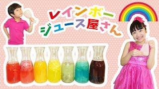 ★レインボーフルーツジュース屋さん★Rainbowfruitjuicestore★