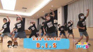 踊りで自分を表現しよう!「B.I.S」大津市 石山公民館