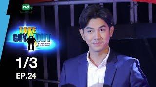 Take Guy Out Thailand Season 2 | EP.24 ไปเปอร์ คณพัฒน์ [1/3] (2 ก.ย.60)