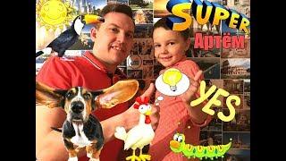 Детская смешная игра для детей! Развлечения для детей дома!