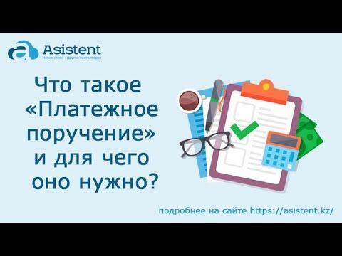 Что такое документ «Платежное поручение» и для чего он нужен? asistent.kz