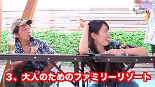 スピンオフ「綾太朗の見たい聴きたい知り大使!」BBQイベントの模様・おふろcaféクイズ
