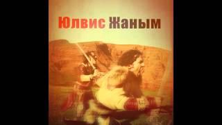 Ylvis - Janym (Жаным)