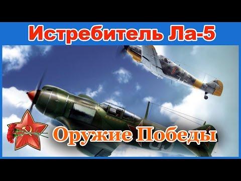 Легендарный истребитель Ла 5. Гроза Фокеров. Оружие Победы.