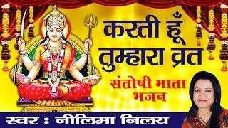 बेस्ट शुक्रवार भजन ॥ Karti Hoon Tumhara