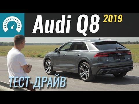 Audi  Q8 Кроссовер класса J - тест-драйв 3