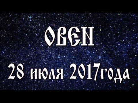 Козерог гороскоп на 28 сентября