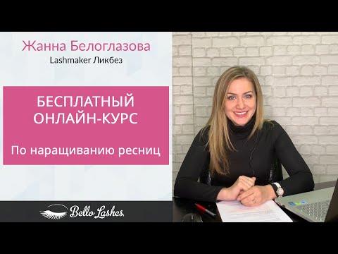 Бесплатный онлайн-курс по наращиванию ресниц от Жанны Белоглазовой