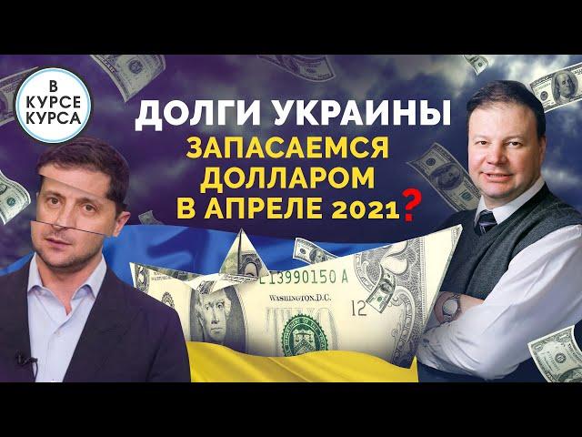 Сколько задолжала Украина? Каким будет курс валют в апреле 2021