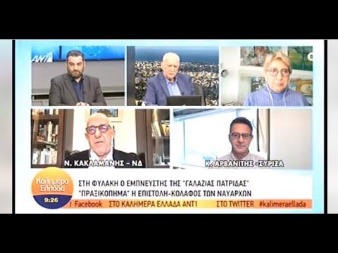 Κακλαμάνης για υπόθεση Φουρθιώτη: Ο ΣΥΡΙΖΑ έχει δίκιο