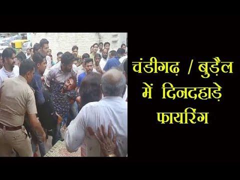 चंडीगढ़ / बुड़ैल में दिनदहाड़े फायरिंग, एक की मौत,2 घायल