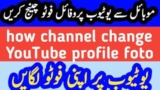 youtube pe apna photo kaise lagaye 2021(urdo) how to change youtube profile picture 2021 (hindi)