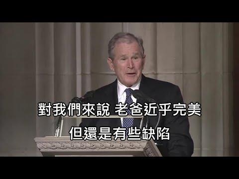 小布希總統致詞悼念爸爸老布希總統,風趣又感人讓全場動容