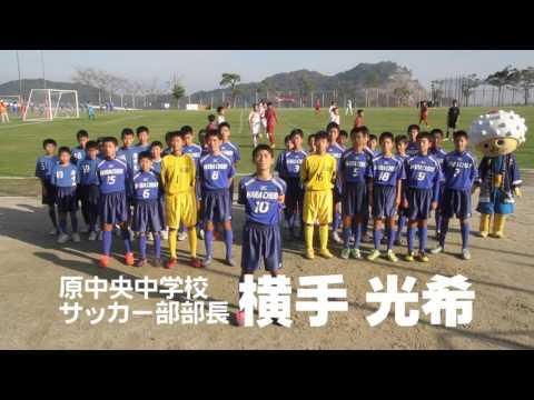 福岡市立原中央中学校 サッカー部