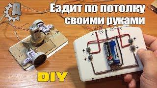 Как сделать машинку которая ездит по потолку. DIY WALL RACER