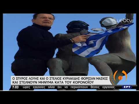 Σπύρος Λούης & Στέλιος Κυριακίδης «φόρεσαν» μάσκες!   10/04/2020   ΕΡΤ