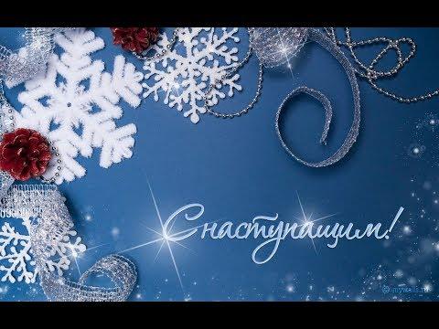 Поздравляю всех своих зрителей и всех всех. С Наступающим Новым годом