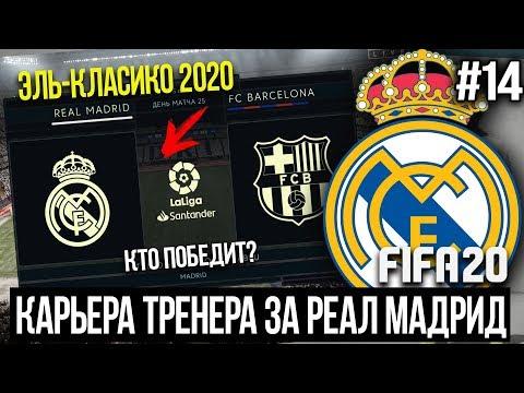 FIFA 20 | Карьера тренера за Реал Мадрид [#14] | КУРТУА УШЁЛ В МС? ЭЛЬ-КЛАСИКО 2020