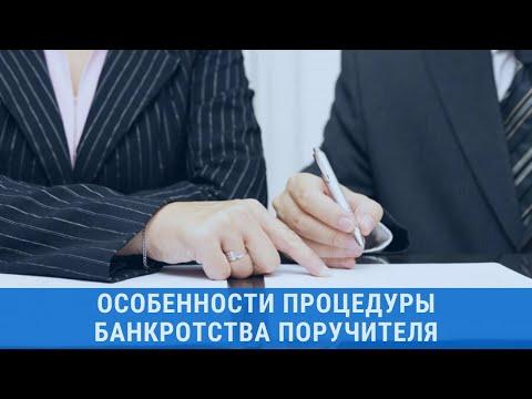 Банкротство поручителя физического лица - нюансы процедуры