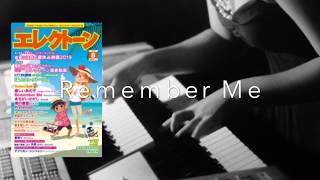 mqdefault - Remember Me『ラジエーションハウス〜放射線科の診断レポート』【月エレ8月号】