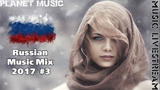 New Russian Music Mix 2017 - Русская Музыка - Planet Music #3