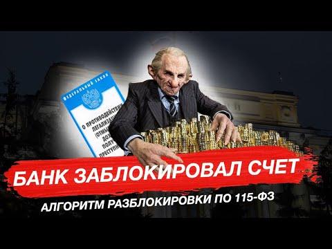 Банк заблокировал расчетный счет | Инструкция по разблокировке | 115-ФЗ