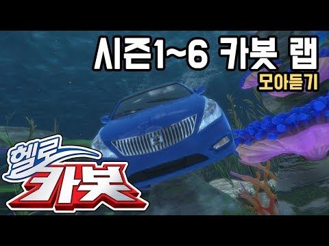 헬로카봇 시즌1~6 랩 모아듣기!