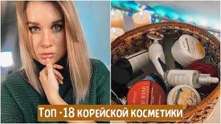 ТОП 18 КОРЕЙСКОЙ КОСМЕТИКИ ДЛЯ ЛИЦА / ЭТО СТОИТ ПОПРОБОВАТЬ!