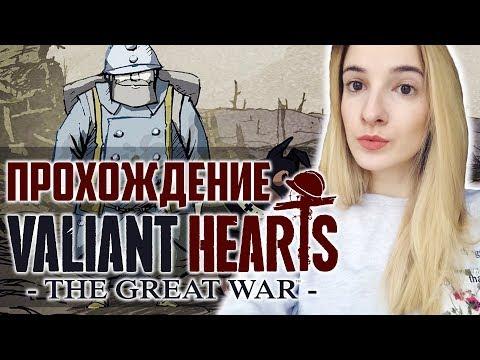 Полное Прохождение Valiant Hearts: the Great War | Эта История Растопит Твое ❤