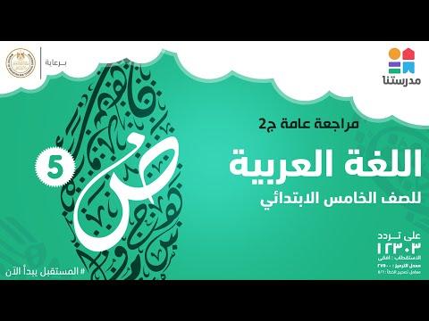 مراجعة عامة   الصف الخامس الابتدائي   اللغة العربية ج14