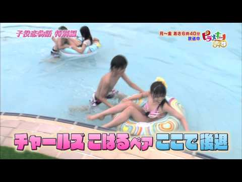 ピラメキーノ「子役恋物語」3日目(2014.8.6)