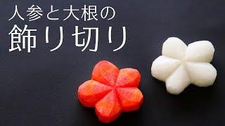 Carrot Flowers Carving Garnish 人参 飾り切り 梅の花 花形の作り方料理