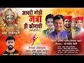 Avari Mothi Jatra | Ratneshwari Aai | Yogesh Agravkar | Jaskhar Uran | 2019 Hit Song