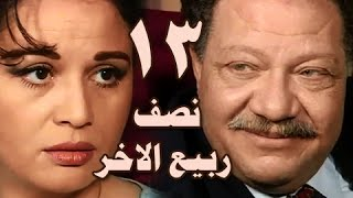 نصف ربيع الاخر׃ الحلقة 13 من 14