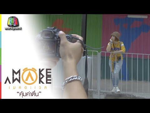 Make Awake คุ้มค่าตื่น    ประเทศฮ่องกง   7 ก.พ. 62 Full HD