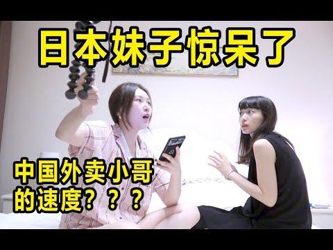 把日本妹子邀請(拐)回中國,妹子被外賣的速度感到驚訝