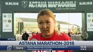 Свыше 4 тысяч человек принимают участие в Международном марафоне в Астане