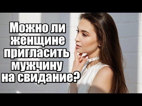 Можно ли женщине пригласить мужчину НА СВИДАНИЕ?