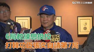 6局教練想換投 打韓功臣張奕自請第7局 三立新聞網SETN.com