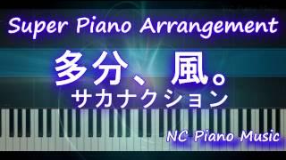 【超絶ピアノ】  「多分、風。」 サカナクション (資生堂「アネッサ」TVCMソング)【フル full】