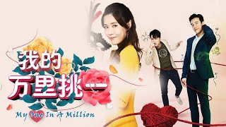 MY ONE IN A MILLION 我的万里挑一 EP 1