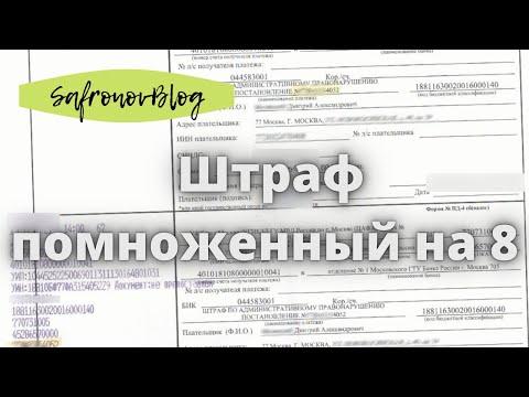 0009 - Оплата штрафов ГИБДД и исполнительский сбор