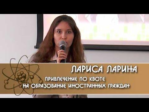 Проект 5-100. Привлечение по квоте на образование иностранных граждан