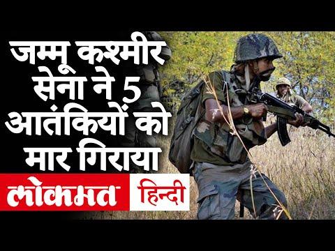 Jammu Kashmir के शोपियां में भारतीय सेना को मिली बड़ी कामयाबी, मार गिराये 5 आतंकवादी
