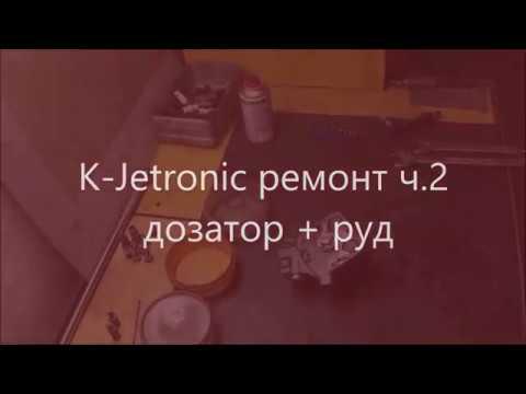 ☝ K-Jetronic ремонт,  ч.2   дозатор + руд✔️