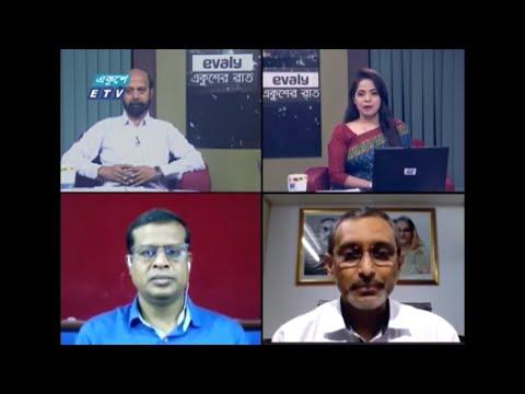 Ekusher Raat   বিষয়: করোনা ও ব্ল্যাক ফাঙ্গাস   27 May 2021   ETV Talk Show