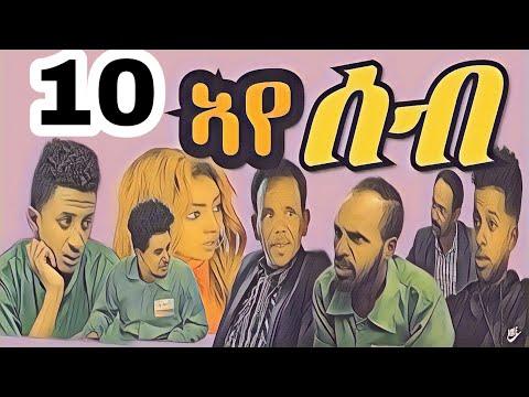 """ኣየ ሰብ New eritrean movie """"Aye Seb"""" 2ይ ወቅቲ 10ይ ክፋል"""