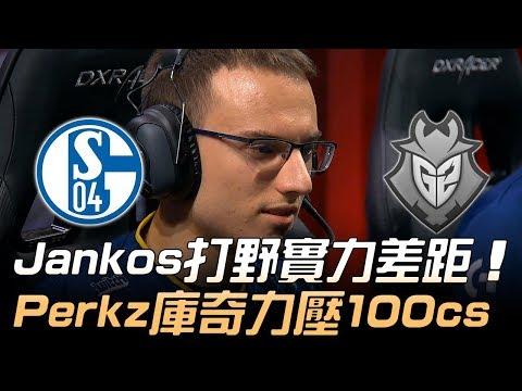 S04 vs G2 Jankos打野實力差距 Perkz庫奇力壓100cs!Game3