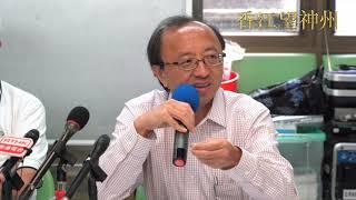 和理同行記者會:港府在歪曲事實迴避責任 北京不信任香港人 和理非要更大的站出來說不