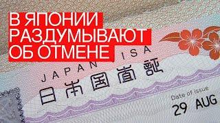 ВЯпонии раздумывают оботмене краткосрочных виздляроссиян, пишут СМИ